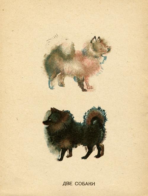 Собачки третя сторінка