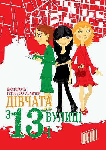 Книги для дівчат 10 років